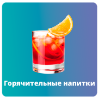 alcohol-drink